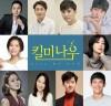 연극 '킬 미 나우', 장현성-이석준-서영주-윤나무 등 캐스팅