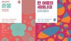 7월 '온쉼표', 창작음악극-팝페라 공연 천원에 관람