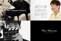 뮤지컬 배우 카이, 유튜브 '카이 클래식' 오픈