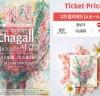 '마르크 샤갈 특별전' 2차 얼리버드 티켓 판매