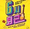 뮤지컬 '6시 퇴근', 5월 22일 개막...고유진-박한근-간미연 등 캐스팅