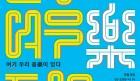 '2020 여우락 페스티벌' 7월 3일 개막