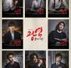 뮤지컬 '광염 소나타', 캐릭터 포스터 공개