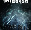 창작 뮤지컬 '1976 할란카운티', 5월 개막...오종혁-이홍기-산들 등 출연