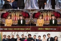 '기생충' 4관왕 아카데미 생중계 TV조선 시청률 1위