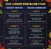 '2018 스타라이트 뮤지컬 페스티벌', 2차 출연진 공개