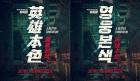 영화 '영웅본색' 뮤지컬로... 12월 17일 한전아트센터 개막