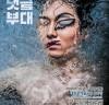 장강명 원작소설 바탕으로 한 연극 '댓글부대', 6월 개막