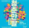 정동극장 청년국악인큐베이팅 '청춘만발', 17일까지 접수