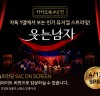 뮤지컬 '웃는 남자', 13일 온라인 상영회