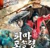 성룡 '퇴마 포송령: 천녀유혼전', 5월 개봉 확정