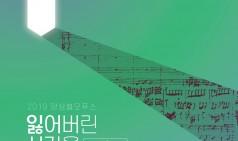 앙상블오푸스 정기연주회, 6월 1일 예술의전당 개최