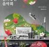 전통공연예술진흥재단, 문화공간음악회 18~28일 연다
