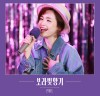 전미도, 강수지 '보라빛 향기' 리메이크 15일 공개