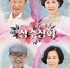 연극 '장수상회', 이순재-신구-박정수-손숙 출연