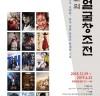 분장 감독 조태희 '영화의 얼굴창조전', 29일 인사동 아라아트센터 개막