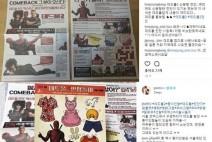 '데드풀2', 특별한 전단 공개