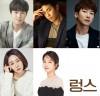 2인극 '렁스', 김동완-이동하-성두섭 등 출연