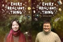 연극 '내게 빛나는 모든 것', 김진수-이봉련 출연 확정