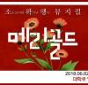 뮤지컬 '메리골드', 2019년 6월까지 연장 공연