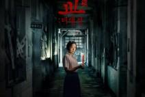 공포 게임 원작 '반교: 디텐션', 8월 개봉 확정