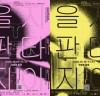 중구문화재단, 16일부터 '을지판타지아展' 개최