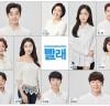 뮤지컬 '빨래', 21차 프로덕션 프로필 사진 공개