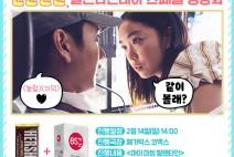 대만 영화 '마이 미씽 발렌타인' 2월 14일 밸런타인데이 특별 상영회