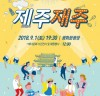 한국민속예술축제 사전행사 9월 1일 서울 개최