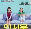 장영남-민도희 웹드라마 '인서울', JTBC 편성 확정