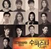뮤지컬 '지저스 크라이스트 수퍼스타' 콘서트 2월 28일부터 3월 1일까지 LG아트센터 공연