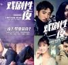 연극 '극적인 하룻밤' 중국 진출 확정