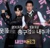 '내 안의 그 놈' 진영-박성웅-라미란, '아는 형님' 출연