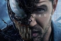 마블 첫 빌런 영웅 '베놈', 10월 3일 개봉 확정