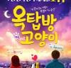 연극 '옥탑방 고양이', 개막 8주년 이벤트 연다