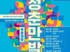 정동극장 '청춘만발' 공모 선정 8팀, 8월 18일부터 경연 시작