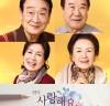 연극 '사랑해요, 당신' 시즌3 4월 개막