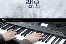 뮤지컬 '랭보', 연주 영상 공개