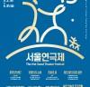 제41회 서울연극제, 코로나19 여파로 '거리두기 객석제'로 진행
