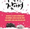 뮤지컬 '식구를 찾아서', 6월 15일 코엑스 개막
