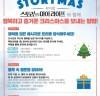 뮤지컬 '스토리 오브 마이 라이프', 크리스마스 이벤트