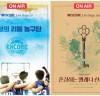 뮤지컬 '전설의 리틀 농구단'-연극 '존경하는 엘레나 선생님' 유료 온라인 공연