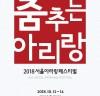 2018서울아리랑페스티벌, 10월 12~14일 광화문광장 개최