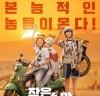 왕대륙-팽욱창-위대훈 '작은 소망', 8월 13일 CGV 단독 개봉