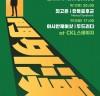 '문밖의 사람들:문외한' 시리즈 두 번째 공연 31일 CKL스테이지 개막
