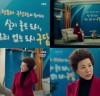 '열혈사제' 정영주, 구청장 완벽 변신