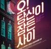 뮤지컬 '오! 당신이 잠든 사이', 31일 대학로 개막