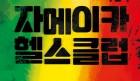 연극 '자메이카 헬스클럽' 23일 종료...새로워진 공연으로 4월 1일 돌아온다!