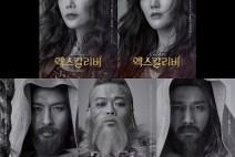 뮤지컬 '엑스칼리버', 모르가나-멀린-울프스탄 캐릭터 사진 공개