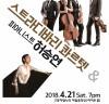현악 4중주단 스트라디바리 콰르텟 내한공연, 4월 21일 고양아람누리 열려